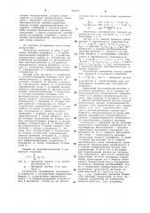 Релейный регулятор (патент 900257)