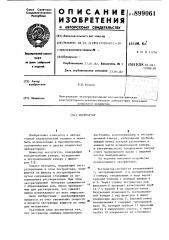 Экстрактор (патент 899061)