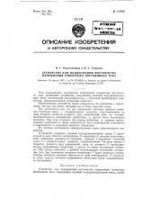 Устройство для поддержания постоянства напряжения генератора постоянного тока (патент 118882)