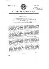 Изложница для отливки сошников (патент 4157)