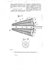 Глушитель звука выстрела для огнестрельного оружия (патент 6636)
