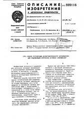 Способ регенерации дезактивированного катализатора для рацемизации оптически активных аминокислот (патент 899116)