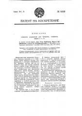 Стенной держатель для бутылок, стаканов, чашек и т.п. (патент 6449)