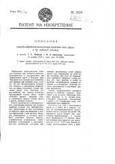 Способ обработки волокон при прядении льна, джута и др. лубовых волокон (патент 2624)