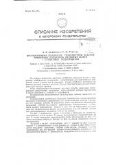 Бесполотенные планчатые транспортеры хедеров прицепных комбайнов, рядковых жаток и прицепных подборщиков (патент 120976)