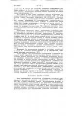 Блок регулируемого запаздывания (патент 124157)