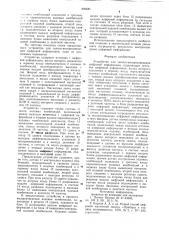 Устройство для записи-воспроизведения цифровой информации (патент 896681)