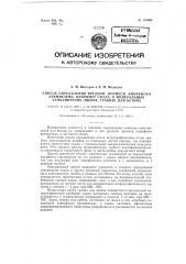 Способ определения вредной примеси аморфного кремнезема, например опала, в минеральных заполнителях (щебне, гравии) для бетона (патент 119004)