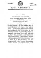 Способ изготовления огнеупорных изделий (патент 4916)