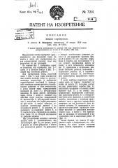 Веялка-сортировка (патент 7214)