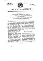 Центробежный распылитель для жидкости (патент 6668)