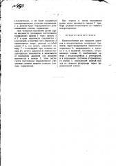 Приспособление для градации давления в воздухопроводе воздушных тормозов (патент 193)