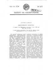 Радиотелефонный передатчик (патент 5277)