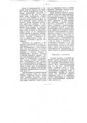 Счетная машина (патент 8524)