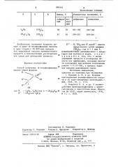 Способ получения @ -оксифосфиновых кислот (патент 899565)