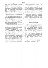 Устройство для перекрытия транспортных трубопроводов (патент 897665)