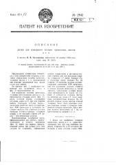 Доска для измерения толщины проволоки, листов и т.п. (патент 2941)