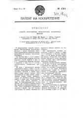 Способ изготовления металлических мельничных вальцов (патент 4564)