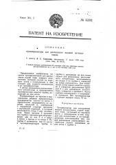 Пульверизатор для распыления жидких антисептиков (патент 6392)