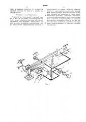 Установка для контактной точечной сварки (патент 290651)