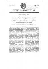 Способ и устройство для автоматического указания появления влаги в трансформаторном масле (патент 4712)