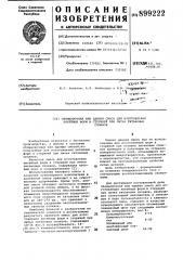 Облицовочная или единая смесь для изготовления литейных форм и стержней при литье титановых сплавов (патент 899222)