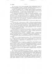 Способ получения 6-метоксиндола (патент 123531)