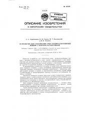 Устройство для соединения ряда папиросно-набивных машин с пачечно-укладочными (патент 123442)