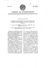 Устройство для изменения скорости вращения вала в приводе самодвижущихся экипажей с храповыми колесами (патент 2276)