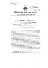 Бичи к молотильному барабану со встроенным электродвигателем (патент 121987)