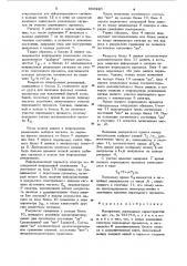 Измеритель переходных характеристик (патент 900220)