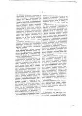 Карбюратор для двигателей внутреннего горения (патент 1274)