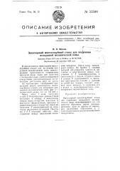 Эжекторный многоструйный ствол для получения воздушной механической пены (патент 53586)
