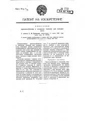 Приспособление к ткацкому челноку для заводки нити (патент 7713)