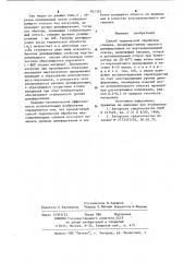 Способ термической обработки сплавов (патент 901303)