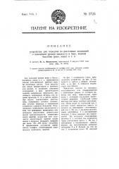 Устройство для передачи на расстояние показаний о положении уровня жидкости в баке, водном бассейне (реке, море) и т.п. (патент 3723)