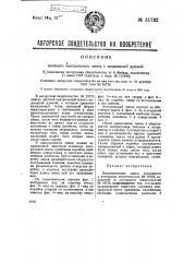 Висячий контрольный замок с выдвижной дужкой (патент 31792)