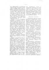 Реактивный движитель для судов (патент 4765)