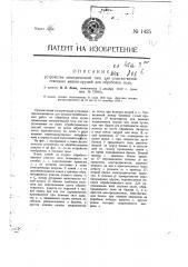 Устройство электрической тяги для сельскохозяйственных машин-орудий для обработки поля (патент 1425)