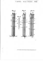 Аппарат для электролиза воды (патент 1912)