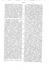 Устройство для программного пуска электропривода конвейера (патент 896731)