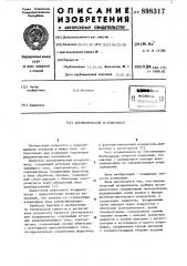 Автоматический коэрцитиметр (патент 898317)