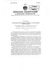 Клей для изготовления клееных и клеесварных конструкций (патент 124190)