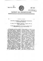 Насосное устройство с фильтрацией и подогревом нагнетаемой жидкости (патент 6225)