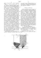 Способ разработки пологих рудных залежей (патент 898074)