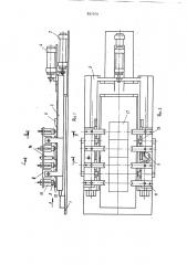 Грейферный подающий механизм к многопозиционному прессу (патент 897349)