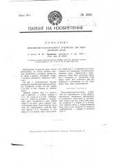 Всасывающе-нагнетательное устройство для передвижения судов (патент 1800)
