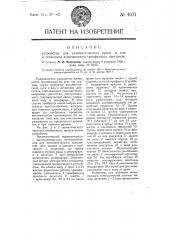 Устройство для автоматического пуска в ход и остановки асинхронного трехфазного двигателя (патент 4071)