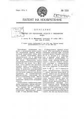 Прибор для определения скорости и направления ветра (патент 5511)