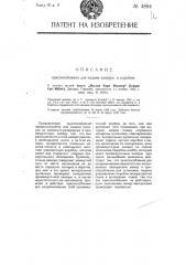 Приспособление для подачи папирос в коробки (патент 4884)